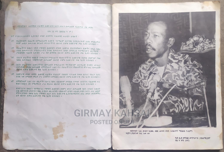 Very Rare Magazine 41year Old | Books & Games for sale in Bole, Addis Ababa, Ethiopia