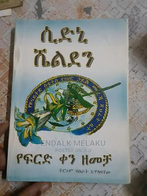Antique Books   Books & Games for sale in Addis Ababa, Arada