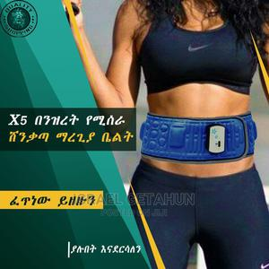 Fat Burner Vibrator Belt (ቦርጭ ማጥፊያ) | Sports Equipment for sale in Addis Ababa, Bole