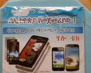 በኢትዮጵያ የመጀመሪያ የማስተማርያ ሶፍትዌር CD   Software for sale in Addis Ababa, Nifas Silk-Lafto
