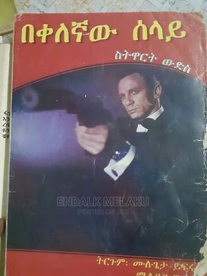 Amharic Novel   Books & Games for sale in Addis Ababa, Arada
