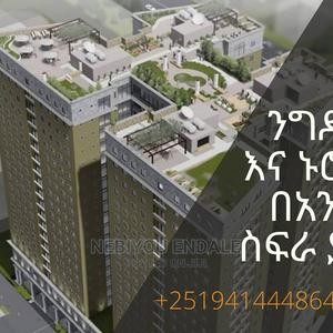 2bdrm Apartment in Meftehe, Lideta for Sale   Houses & Apartments For Sale for sale in Addis Ababa, Lideta