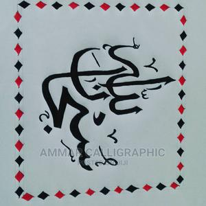 Subhanallah Calligraphy | Arts & Crafts for sale in Addis Ababa, Gullele
