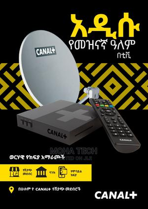 Canal Plus ጥገና እና ሙሉ እቃ አቅራቢ    Computer & IT Services for sale in Addis Ababa, Nifas Silk-Lafto