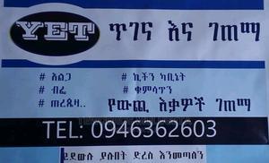 Yet የቤት እና የቢሮ እቃዎች ጥገናና ገጠማ   Repair Services for sale in Addis Ababa, Arada