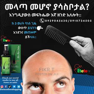Neo Hair Lotion | Hair Beauty for sale in Addis Ababa, Kirkos