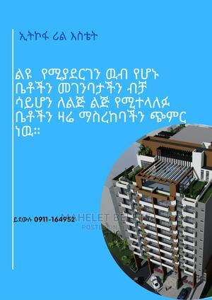 Furnished 3bdrm Apartment in Ayat, Yeka for Sale | Houses & Apartments For Sale for sale in Addis Ababa, Yeka